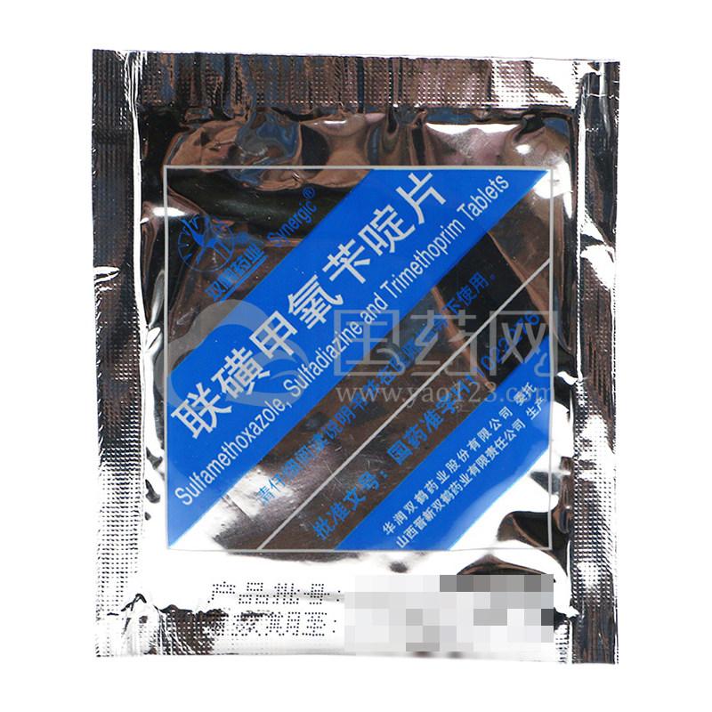 双鹤药业 联磺甲氧苄啶片 12片/袋
