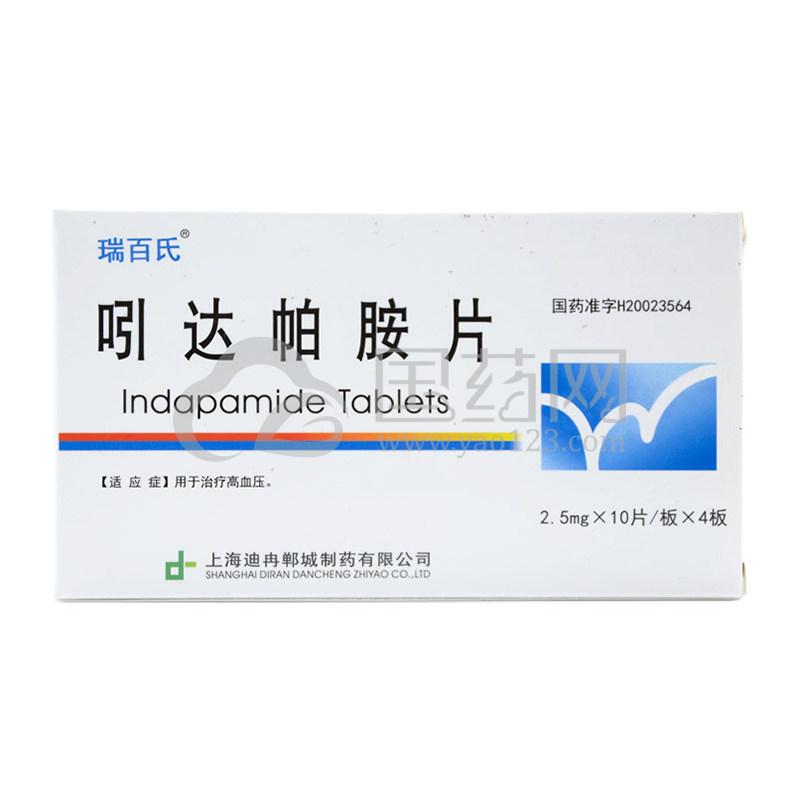 瑞百氏 吲达帕胺片 2.5mg*40片/盒