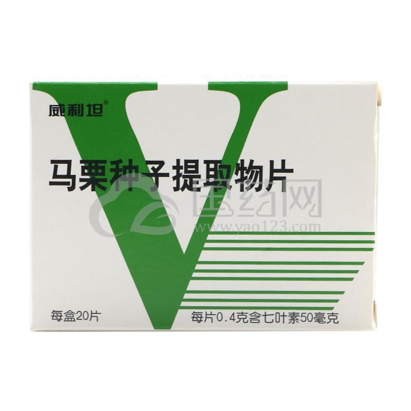 威利坦 马栗种子提取物片 0.4g*20片/盒