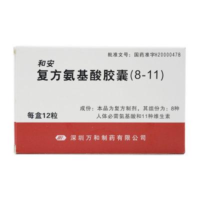 万和 和安 复方氨基酸胶囊(8-11) 12粒/盒