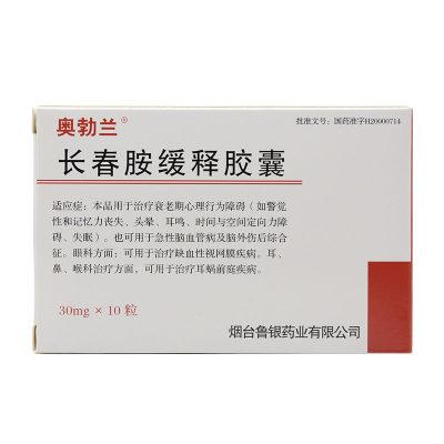 OXYBRAIN/奥勃兰 奥勃兰 长春胺缓释胶囊 30mg*10粒/盒