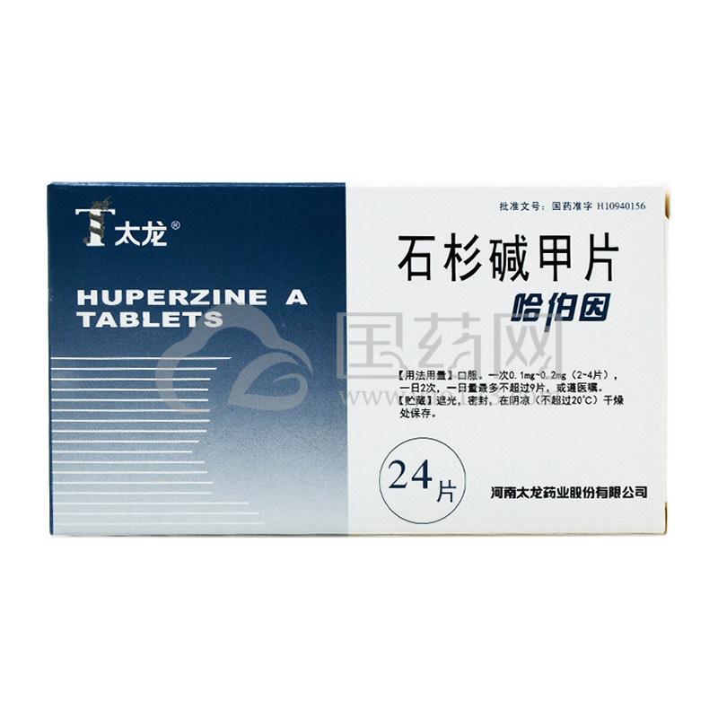 哈伯因 石杉碱甲片 0.05mg*24片/盒