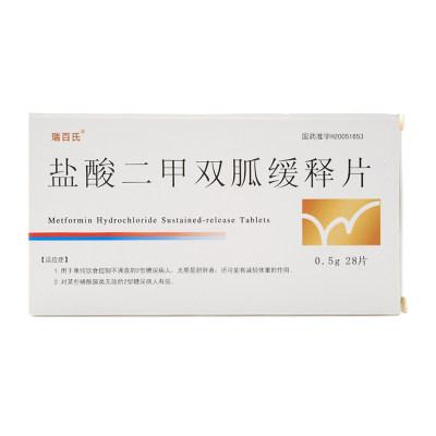 瑞百氏 盐酸二甲双胍缓释片 0.5g*28片/盒