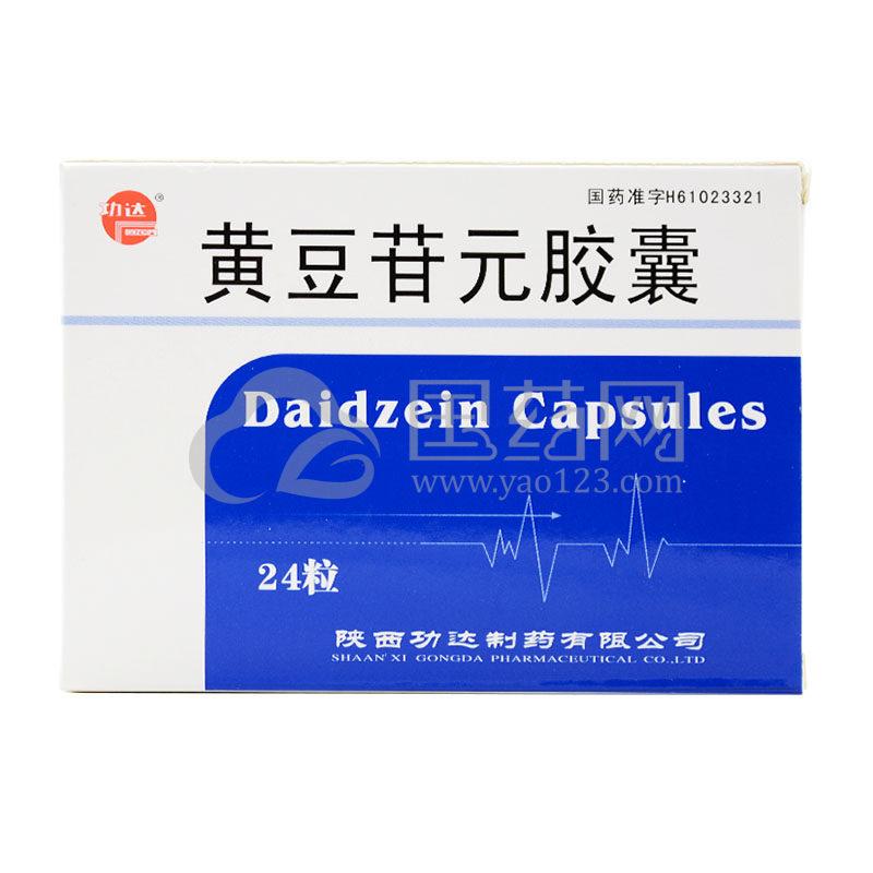 功达 黄豆苷元胶囊 50mg*24粒/盒