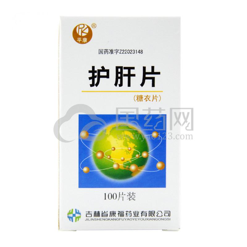 平康 护肝片 0.35g*100片/盒