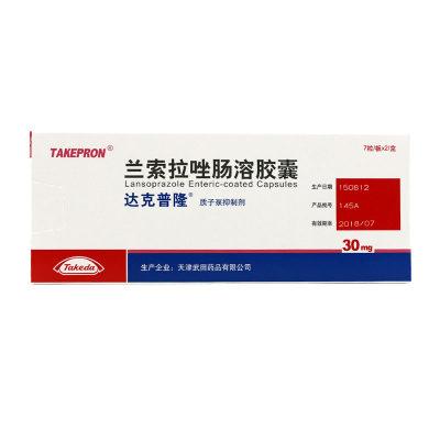 达克普隆 达克普隆 兰索拉唑肠溶胶囊 30mg*14粒/盒