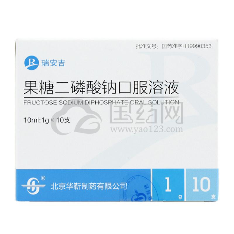 瑞安吉 瑞安吉 果糖二磷酸钠口服溶液 10ml:1g*10支/盒