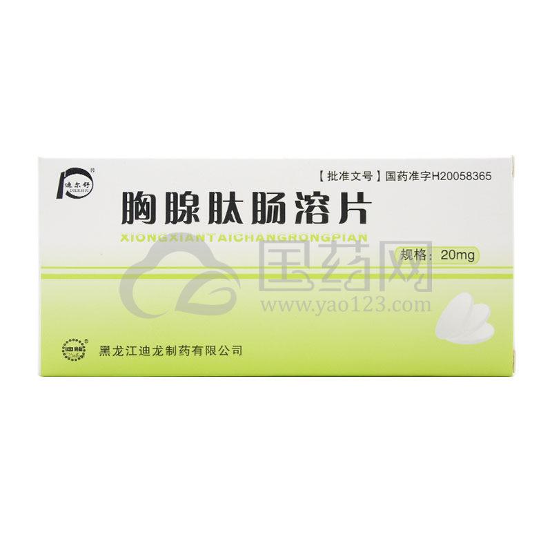迪尔舒 胸腺肽肠溶片 20mg*20片/盒