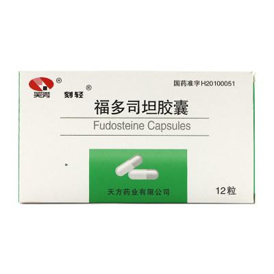 天方 福多司坦胶囊 0.2g*12粒/盒
