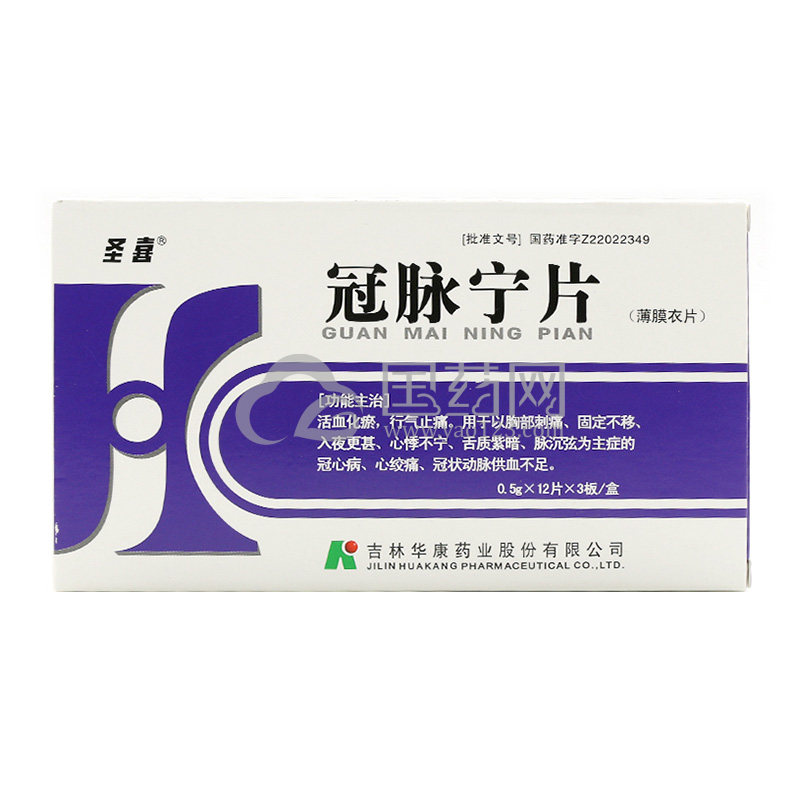 圣喜 冠脉宁片 0.5g*36片/盒