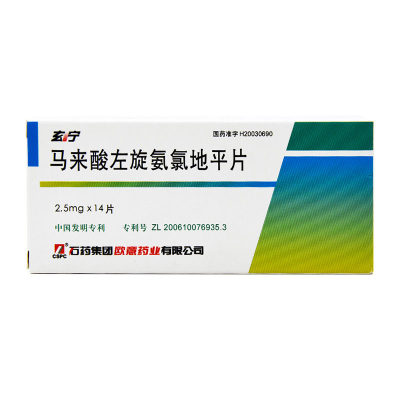 CSPC/石药集团 玄宁 马来酸左旋氨氯地平片 2.5mg*14片/盒