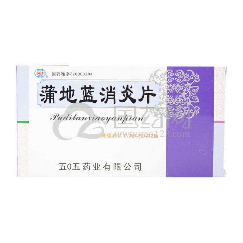 505 蒲地蓝消炎片 0.3g*60片/盒