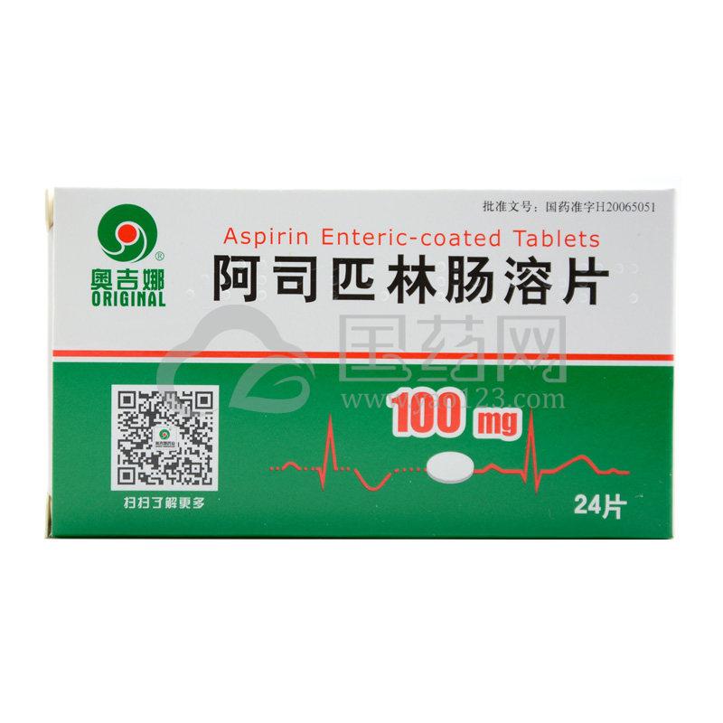 奥吉娜 阿司匹林肠溶片 100mg*24片/盒
