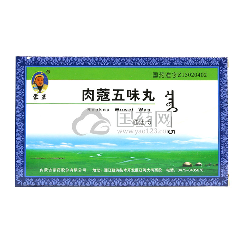 蒙王 肉蔻五味丸(匝迪-5) 15粒*4板/盒