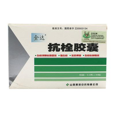 金达 抗栓胶囊 0.3g*30粒/盒