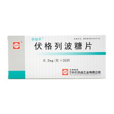华怡平 伏格列波糖片 0.2mg*30片/盒