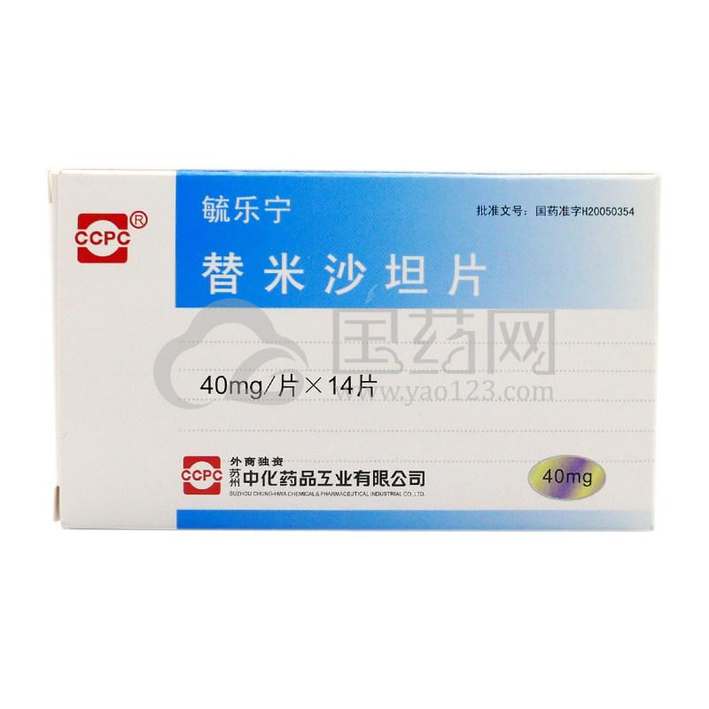 ccpc 毓乐宁 替米沙坦片 40mg*14片/盒