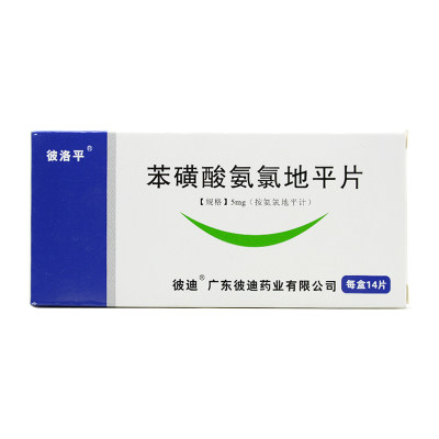 PIDI/彼迪 苯磺酸氨氯地平片 5mg*14片/盒