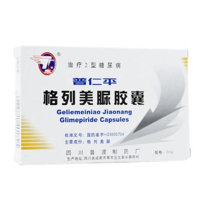 普渡 普仁平 格列美脲胶囊 2mg*12粒/盒