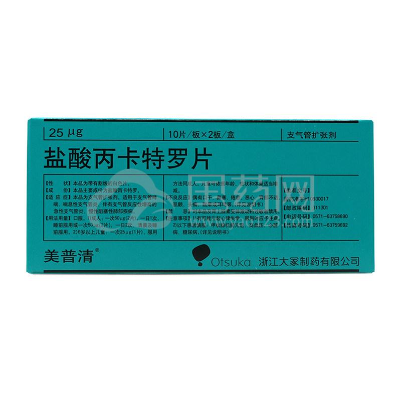 美普清 盐酸丙卡特罗片 25μg*20片/盒
