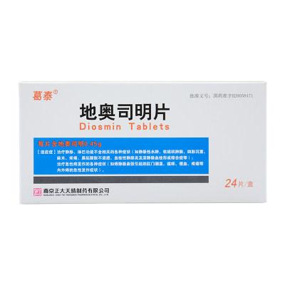 葛泰 地奥司明片 0.45g*24片/盒