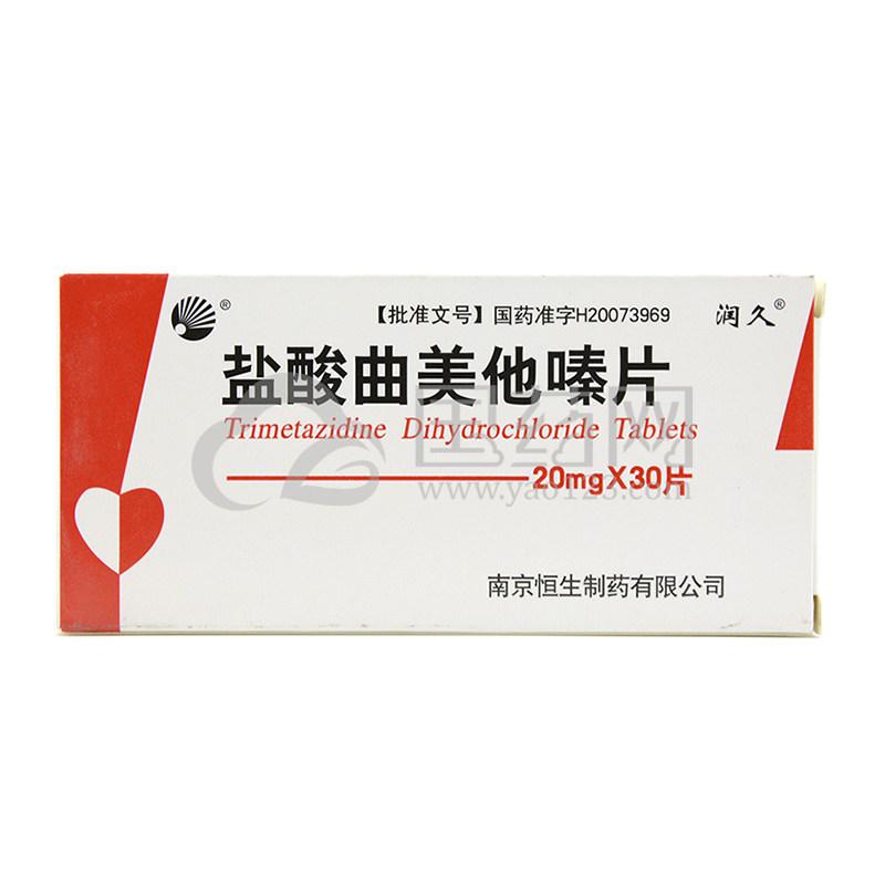 润久 盐酸曲美他嗪片 20mg*30片/盒