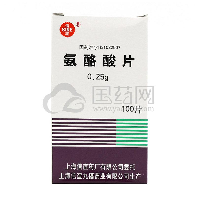 SINE/信谊 氨酪酸片 0.25g*100片/盒