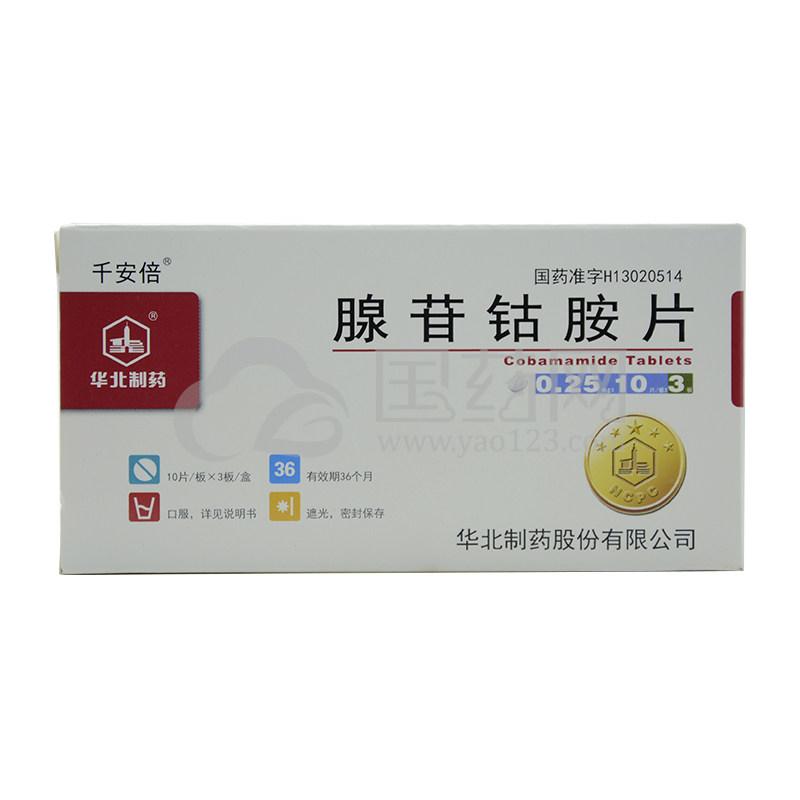 千安倍 腺苷钴胺片 0.25mg*30片/盒