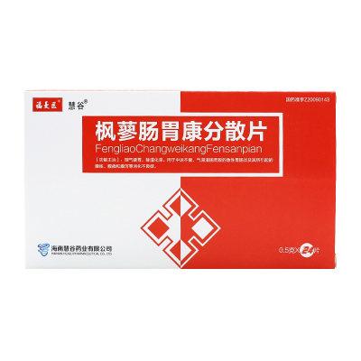 慧谷 枫蓼肠胃康分散片 0.5g*24片/盒