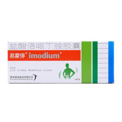 易蒙停 盐酸洛哌丁胺胶囊 2mg*6粒/盒