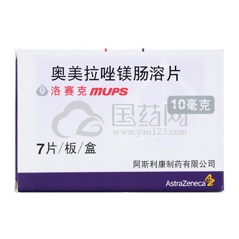 洛赛克 奥美拉唑镁肠溶片 10mg*7片/盒