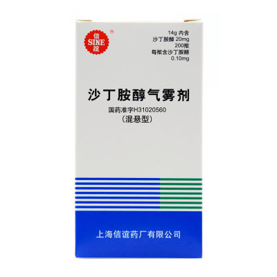 SINE/信谊 沙丁胺醇气雾剂(混悬型) 200揿/盒