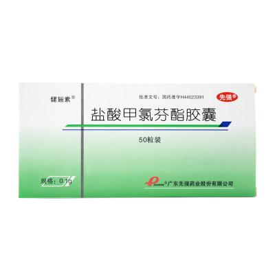 健瑙素 盐酸甲氯芬酯胶囊 0.1g*50粒/盒