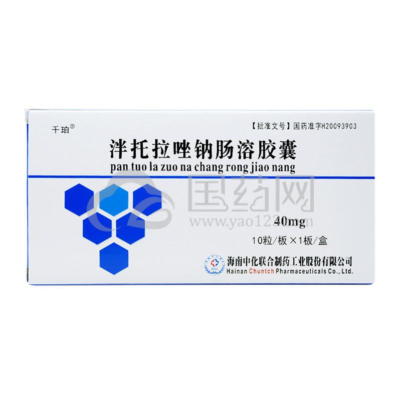 千珀 泮托拉唑钠肠溶胶囊 40mg*10粒/盒
