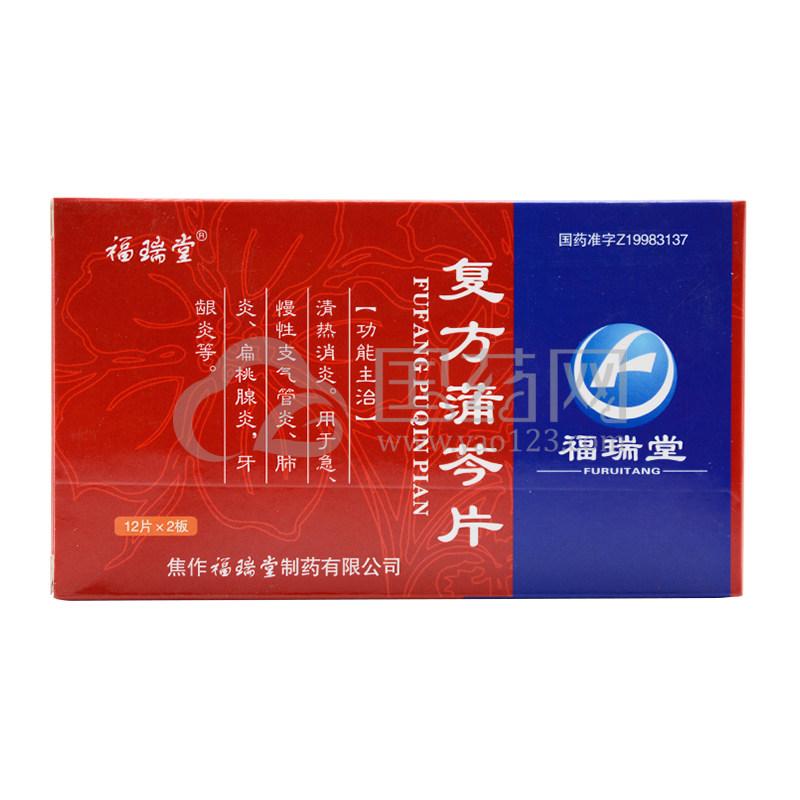 福瑞堂 复方蒲芩片 0.24g*24片/盒