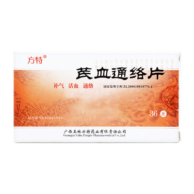 方特 芪血通络片 0.25g*36片/盒