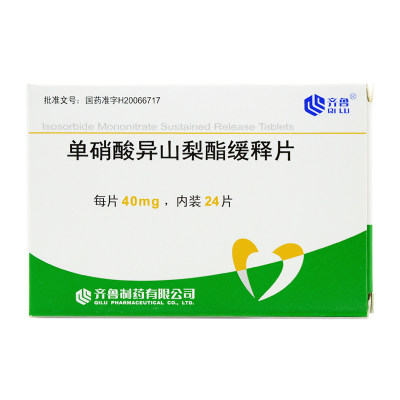 齐鲁 单硝酸异山梨酯缓释片 40mg*24片/盒