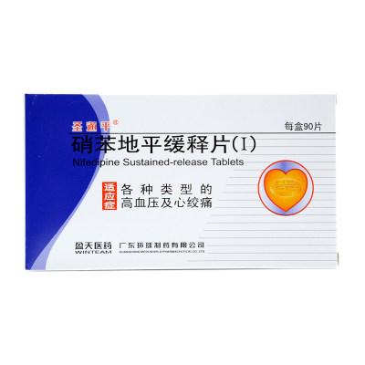 圣通平 硝苯地平缓释片(Ⅰ) 10mg*90片/盒