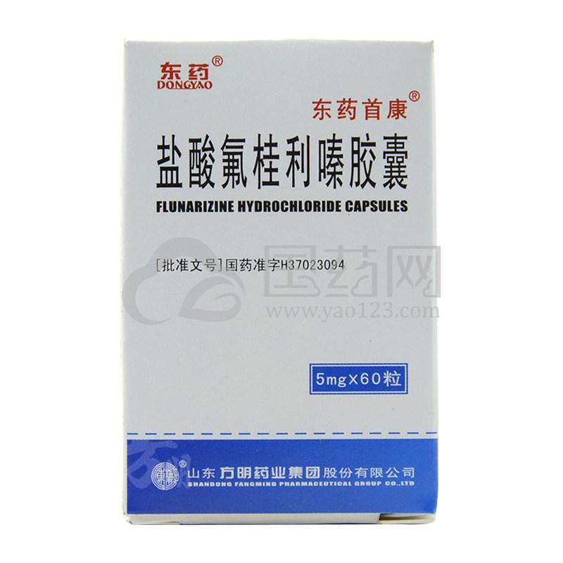 东药 盐酸氟桂利嗪胶囊 5mg*60粒/盒