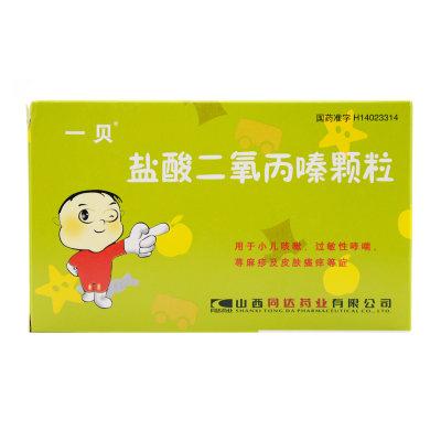 一贝 盐酸二氧丙嗪颗粒 1.5mg*10袋/盒