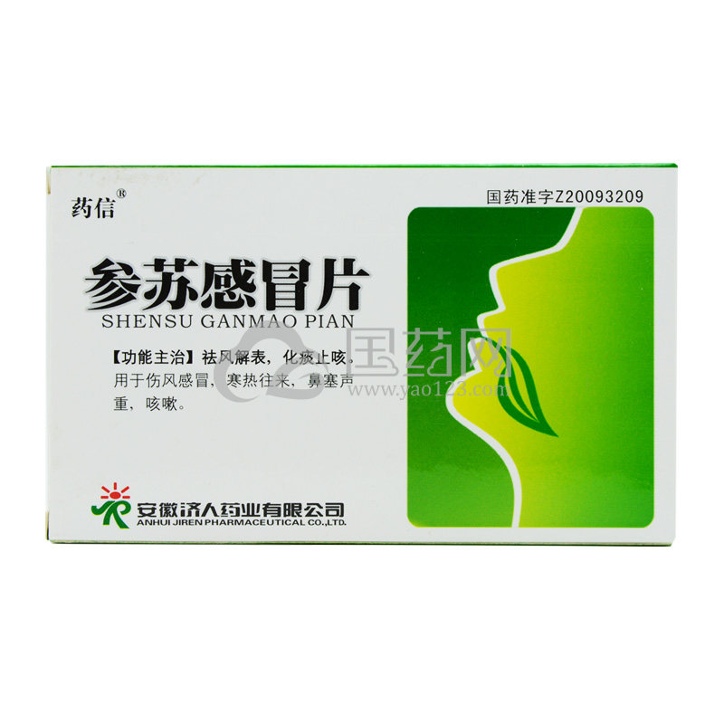 药信 参苏感冒片 0.3g*24片/盒