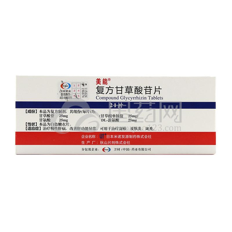 美能 复方甘草酸苷片 21片/盒