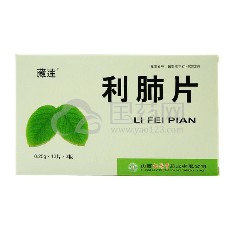 藏莲 利肺片 0.25g*36片/盒