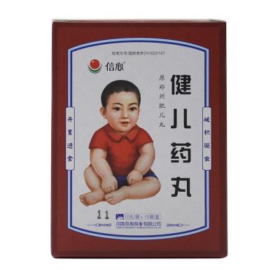信心 健儿药丸 10袋/盒