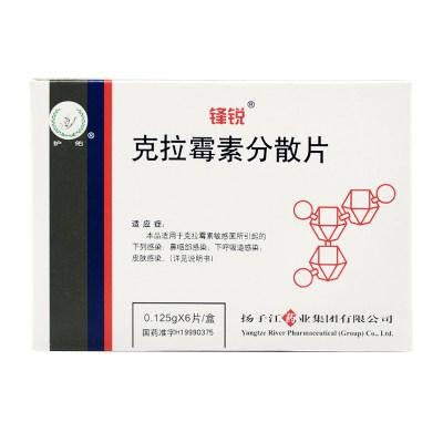 锋锐 克拉霉素分散片 0.125g*6片/盒
