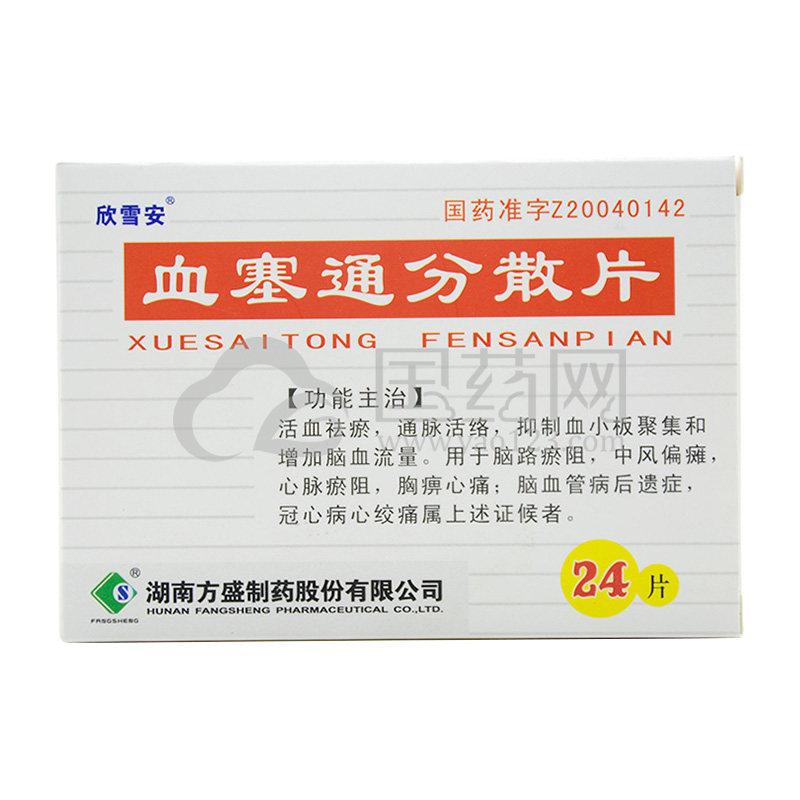 欣雪安 血塞通分散片 50mg*24片/盒