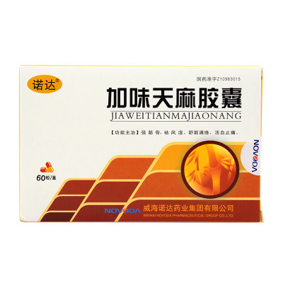 诺达 加味天麻胶囊 0.25G*60粒/盒
