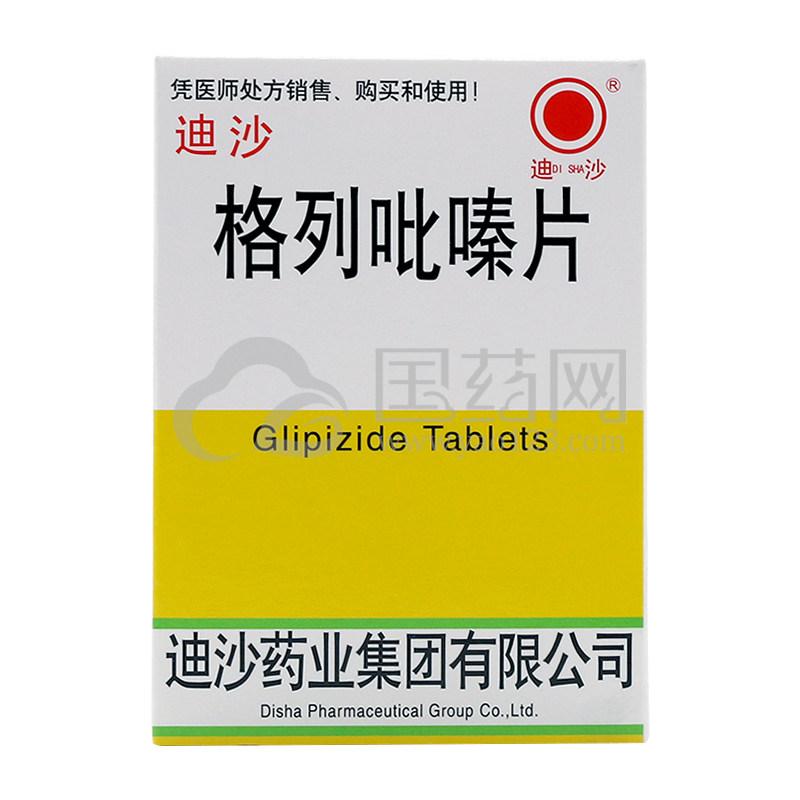 迪沙 格列吡嗪片 5mg*40片/盒