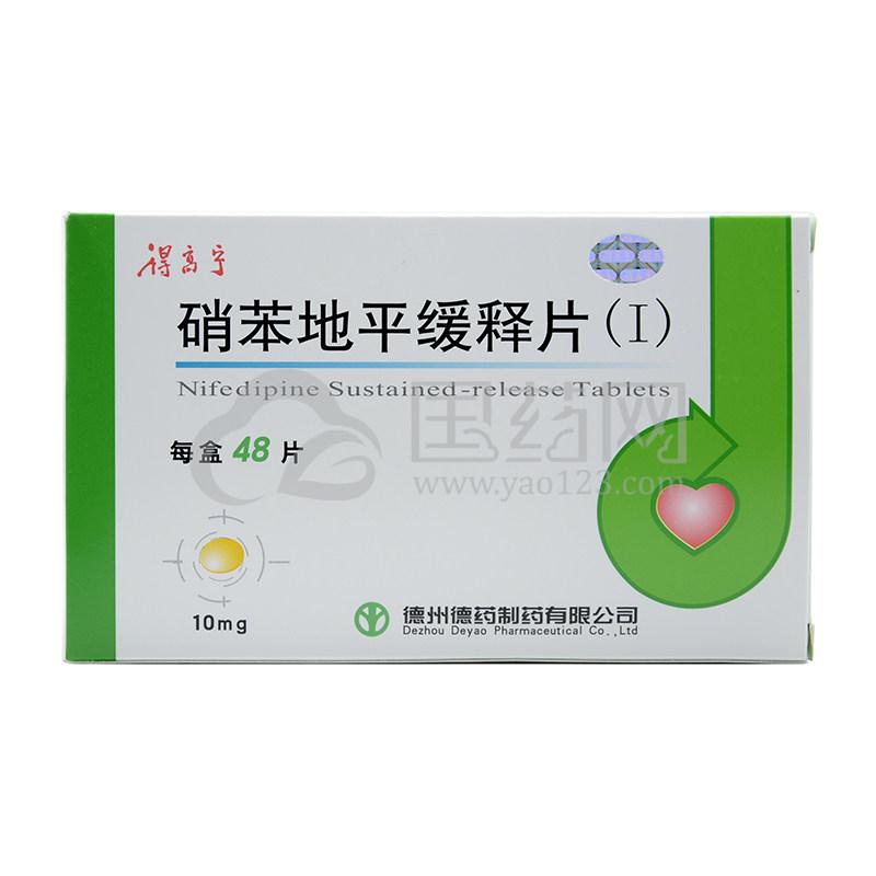 德药 得高宁 硝苯地平缓释片(I)10mg*48片/盒
