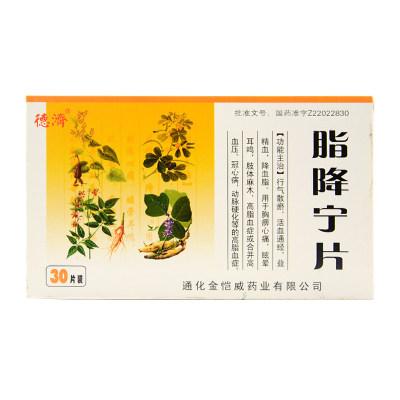 德济 脂降宁片 30片/盒